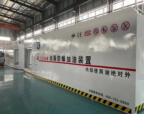 九江阻隔防爆加油装置